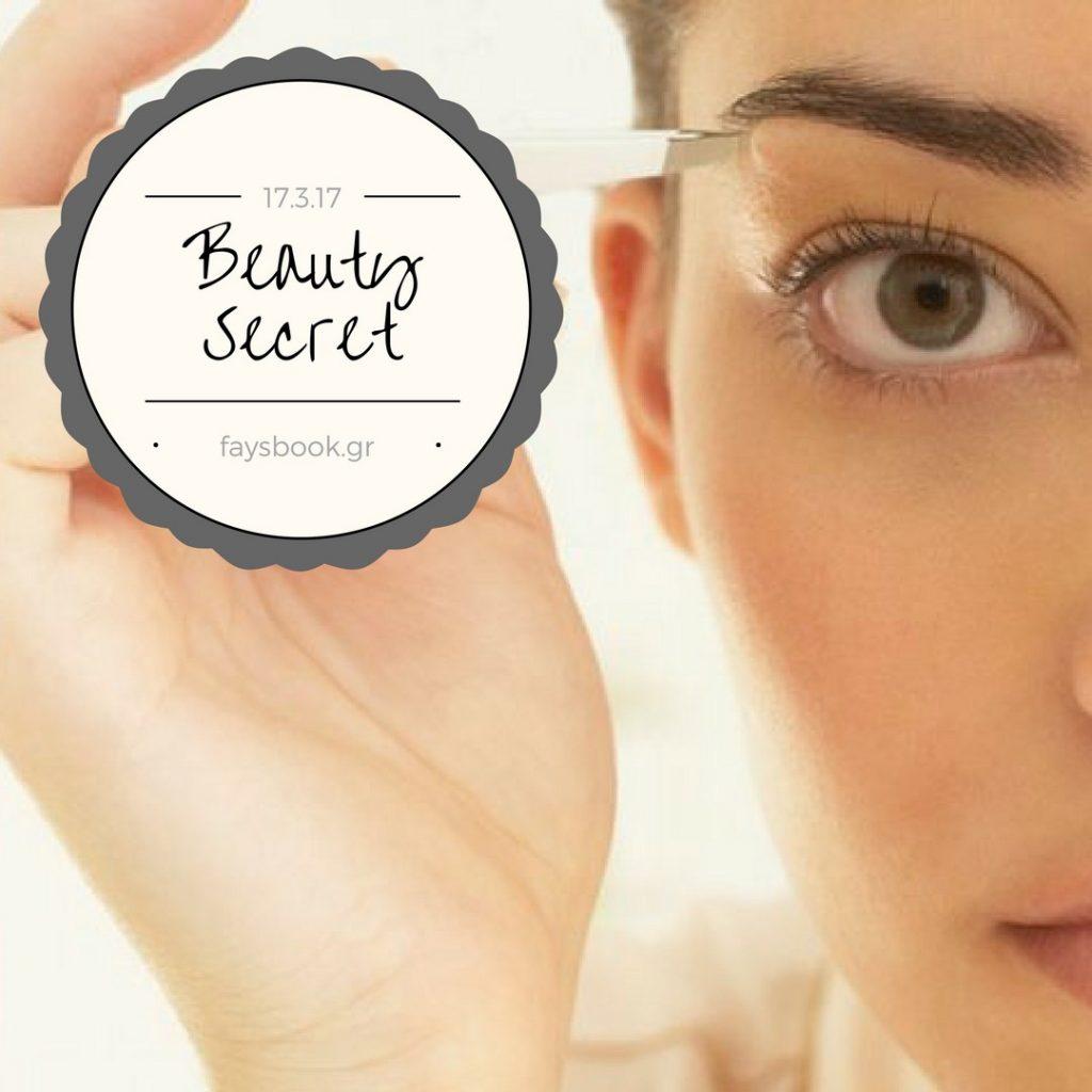 beauty secret 17.3