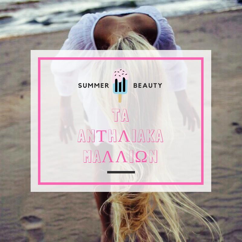 summer beauty 196