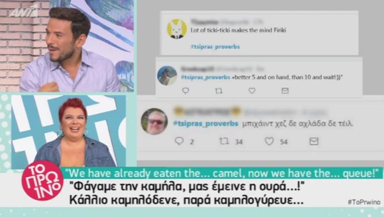 tsipras twitter