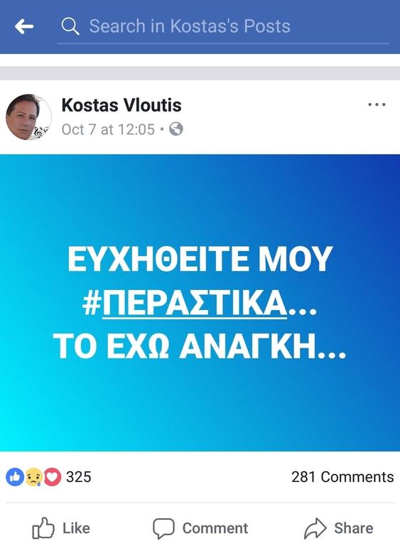 vloutis-vloutis