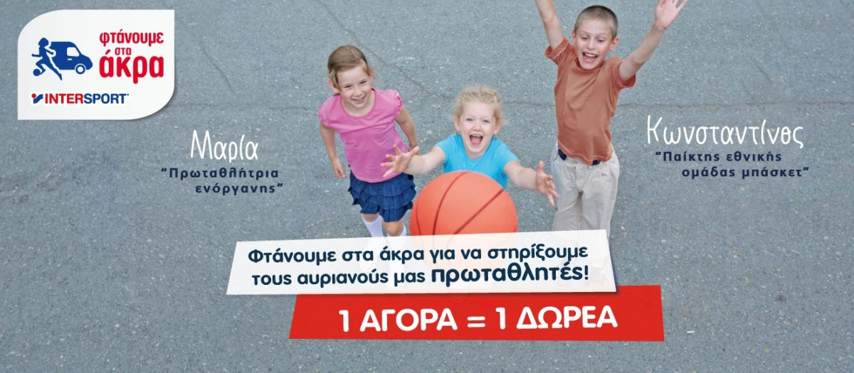 FSA advertorial