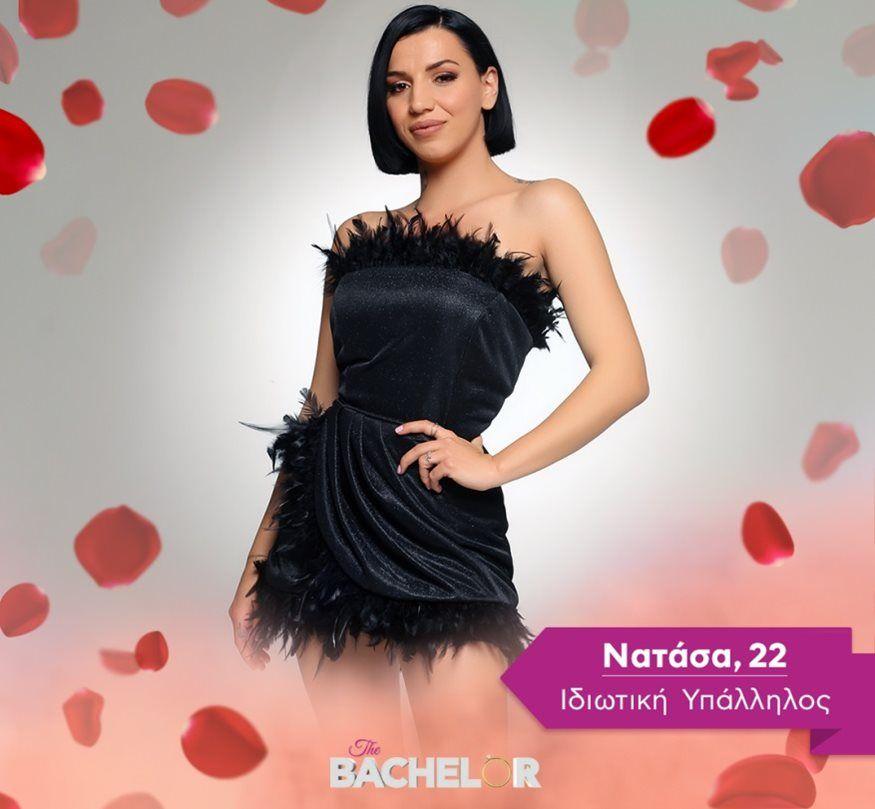 The Bachelor: Η πρώτη ανάρτηση της Νατάσας και το μήνυμα μετά την αποχώρησή της